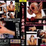 実録!長田スティーブの顔面拷問1 KMC DRMV-016 長田スティーブ