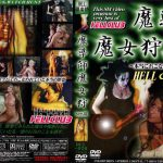 魔導師魔女狩3 ~本当におこなわれた魔女の火炙り~ KMC HEL-026