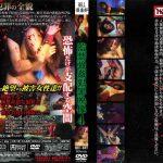 監禁強姦犯罪映像4 KMC HEL-037