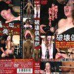 破壊倶楽部 KMC NKD-090