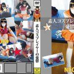 素人コスプレイヤーの憂鬱 イエローダック NCOS-009