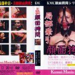 色白乳房潰し 局部牽引 顔面拷問 KMC DGGV-027