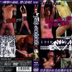THE STRIKER2 KMC NKD-077