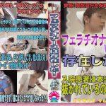 フェラチオナースは存在した!(1)~神奈川県K病院の看護婦は入院患者を抜いてくれます! パラダイステレビ