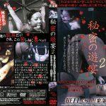 秘密の遊宴2 KMC HEL-053