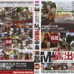 M女露出中毒 PART12 未来(フューチャー) DFTC-12