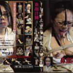 鼻顔汁嬲 びがんじゅうじょう 椎名彩 耽美会 TAN-198 椎名彩