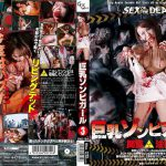 SEX OF THE DEAD 巨乳ゾンビガール3 GLORY QUEST GVG-164 蓮実クレア