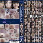100人の乳首 第4集 映天 GA-273