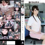 働く美女と性交 桜木優希音 DREAM TICKET UFD-055 桜木優希音