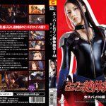 スーパーヒロイン絶体絶命!! Vol.44 女スパイ03編 GIGA THZ-44 あずみ恋
