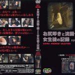 お尻叩きと浣腸で躾られた女生徒の記録 vol.2 三和出版 SMD-013