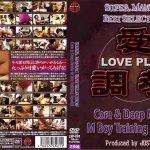 SUPER MANIAC BEST SELECTION Core&Deep Movie M Boy Training Special C-Format LSP-001