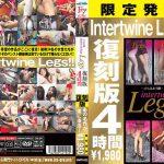 Intertwine Legs 復刻版 4時間 JNS HWAY-002