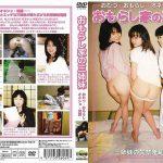 おもらし家の三姉妹 三和出版 SAND-003 詩織 真美 紀子