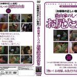 [お嬢様の正しい教育] 蔭山家のしつけ お尻たたき 三和出版 SAND-04