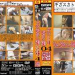 うんこおもらし全集04 G-HISTORY SUOZ-04 倉本安奈