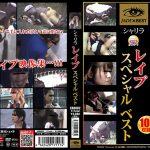 シャリラ レイプ スペシャルベスト 映天 ERB-002