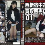 未○年(五三○)西新宿中古制服買取販売店実録01 GOGOS GS-1555
