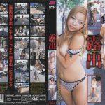 露出 at nagoya 氷咲沙弥 姫宮遥 未来(フューチャー) DROT-06 氷咲沙弥 姫宮遥