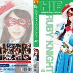 ヒロインイメージファクトリー40 仮面の騎士ルビーナイト GIGA GIMG-40 美咲結衣