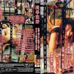 陵辱監禁 全裸で檻の中に監禁され続けた女の子への陵辱調教の全記録 三和出版 TTS-006