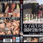 犯罪録 女子校生拉致監禁強制受胎事件 File.04 MAD ZRO-120