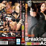 Breaking Acme ~偽密偵残酷イキ地獄~ 二宮ナナ Baby Entertainment  二宮ナナ