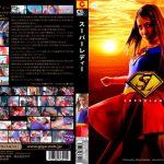 SUPER LADY GIGA GOMK-29 橘ひなた