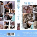 洗髪フェチ1 ブレーントラストカンパニー TKF-001