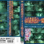 赤外線盗撮カーSEX覗き撮り 信州書店 SNS-961