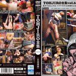 TOHJIRO全集 vol.6 [女囚拷問] ドグマ  友田真希 江波りゅう