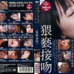 中年男と少女のしつこいキス 三和出版 SAND-027 ひなた あやね ちはる 和琴 奈々