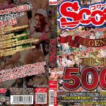 SCOOP LEGEND OF BEST 500分 スクープ SCOP-346