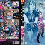 KUNOICHI -忍- 壱 歩き巫女 御影 GIGA GOMK-33 波多野結衣