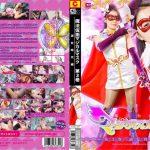 魔法仮面マジカルマスク 第3巻 淑女時代編 GIGA GTRL-09 牧野遥