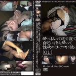 酔っ払って道で寝ていた女を自宅に持ち帰って性欲のはけ口に使った。01 GOGOS C-1853
