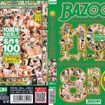 祝10周年!BAZOOKAが誇る名作100 スーパーBEST8時間 BAZOOKA MDB-660
