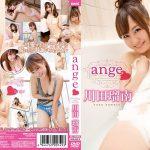 ange 川田瑠南 Spice Visual MMR-AQ010 川田瑠南