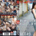 新・絶対的美少女、お貸しします。 ACT.49 PRESTIGE CHN-090 幸田ユマ