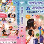 ラブ☆ラブ~ふうせん♪~ Vol.21 FETISH WORLD PRD-21 あい キキ