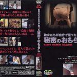 彼女たちが自分で撮った秘密のおもらし 三和出版 SMD-014