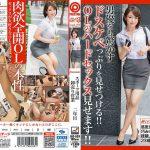 働くオンナ3 vol.23 PRESTIGE JBS-029
