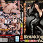 Breaking Acme ~偽密偵残酷イキ地獄 ACT2~ 玉城マイ Baby Entertainment  玉城マイ