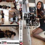 黒の誘惑 TYING ART TAP-018 Nabe