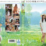 「壊れそうになるくらい私を犯してほしい」 西野希 18歳 SOD専属AVデビュー ソフト・オン・デマンド SDAB-002 西野希