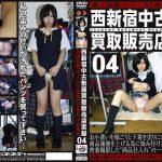 未○年(五三八)西新宿中古制服買取販売店実録04 GOGOS GS-1599