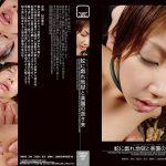 蛇に戯れ地獄と楽園の逝き来 GENKI TENK013 山田真衣