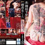 刺青女くノ一 翔田千里 Global Media Entertainment GMED-096 翔田千里