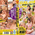 ギャルハメウィークエンド!! Vol.003 PRESTIGE YRH-108 ヒナタ いちか あゆちん りん ちゃんまお